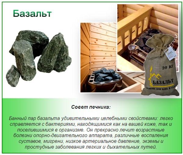 как класть камни в банную печь